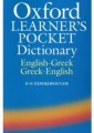 ELT Dictionaries & Reference - ELT Background & Reference Material - English Language Teaching - Education - Non Fiction - Books 26